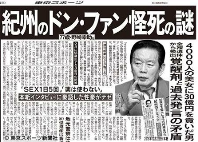 「4000人斬」日本暴斃富豪,巨乳嫩妻遭起底拍過素人AV!