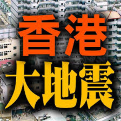 「香港地震」過去79次有感地震,平均每年大約2次?