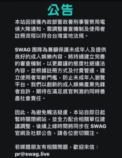 「SWAG被抄」成人平台意外衝擊,標榜本土女星直播性愛影片