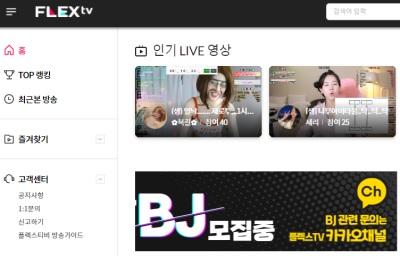 「Flextv直播平台」韓國最多正妹大膽熱舞,性感尺度爆表