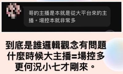 「七妃娘娘」36G波霸巨乳直播主被抹黑?氣到開直播說明事件始末!