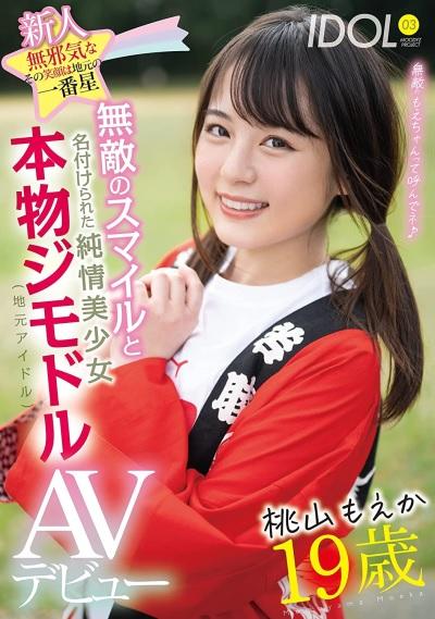 「無敵的地下偶像」桃山萌香!19歲新人要用笑容征服大家!