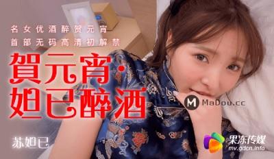 「賀元宵 妲己醉酒」輝月杏梨學中文,過年來華語平台下馬啪啪啪!