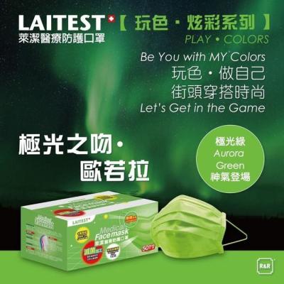 「極光綠口罩超美」首波限量3萬盒,大家瘋搶買!