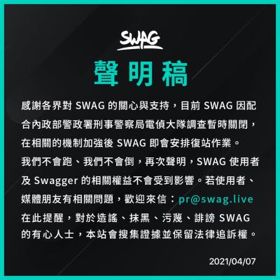 「SWAG復活」成人直播重新啟動?原來只要遵守10條件可解套!