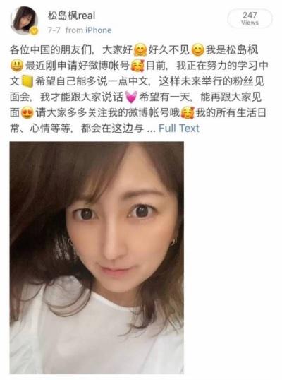 「松島楓粉絲見面會」又有新動作了? 大動作學中文是要在華人圈發展?