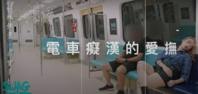 「Swag直播主」MRT-0003捷運上癡女的逆襲,挑逗小帥哥弟弟