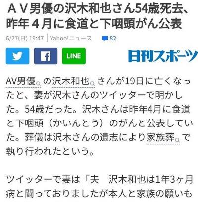 「食道癌病逝」沢木和也最帥男優不敵病魔,當年風光享年54歲