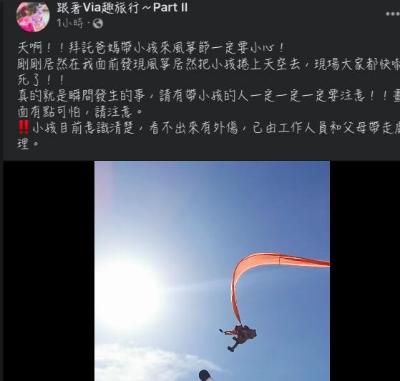 「新竹風箏節」女童被風箏線纏住捲上天空,驚悚畫面圖曝光