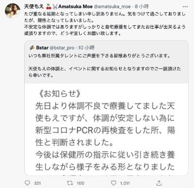 「天使萌確診肺炎」驚!台日大咖女優也淪陷,其她的女優也要小心?
