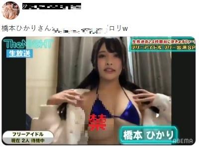 「巨乳美尻法學生」橋本直播節目意外露點,主持人完全看傻眼!
