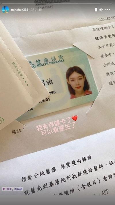 """""""「林明禎絕美大頭照」大馬女神秀健保卡,成為台灣最美少女"""