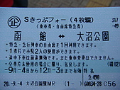 旅遊之日本行:北斗號列車.JPG