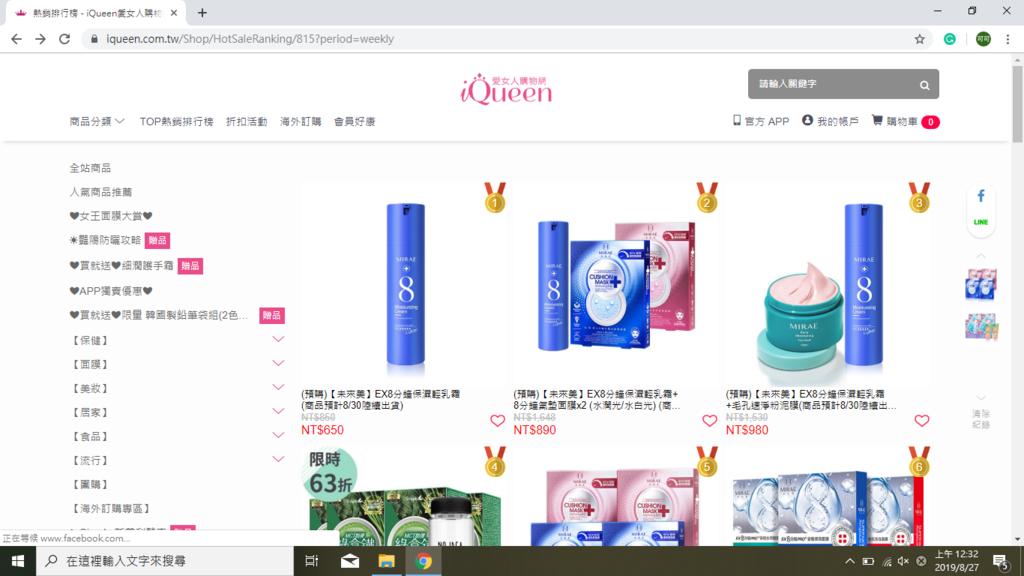 line購物:螢幕擷取畫面 (25).png