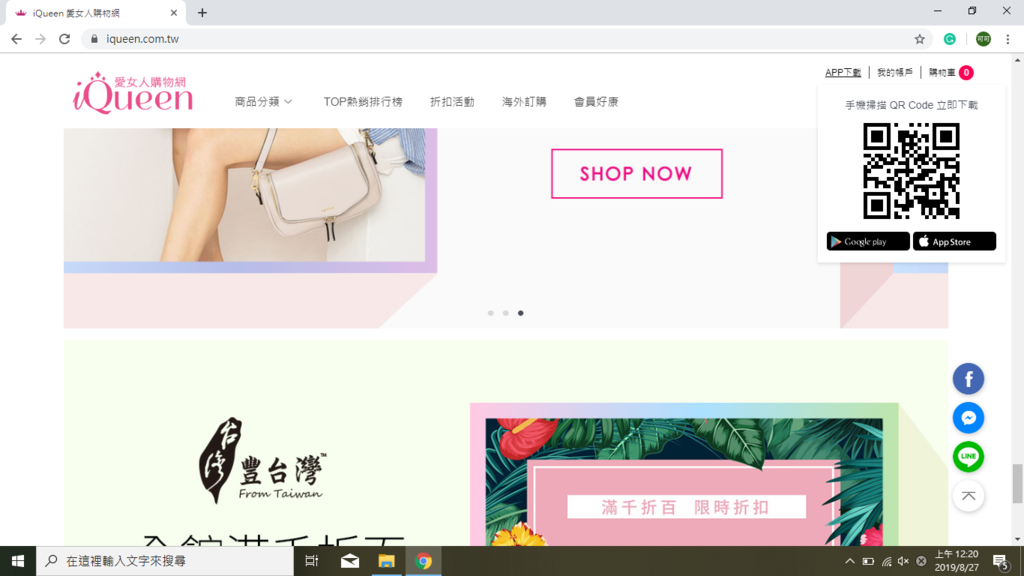 line購物:螢幕擷取畫面 (21).png