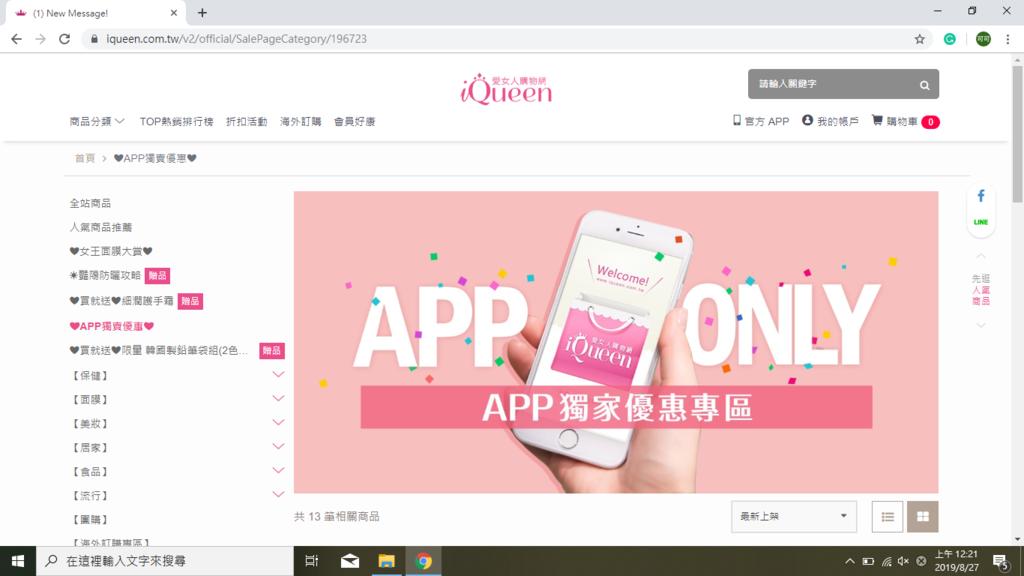 line購物:螢幕擷取畫面 (24).png