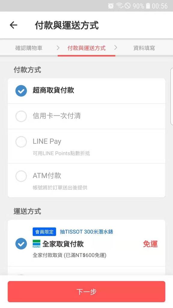 line購物:WeChat 圖片_20190831005151.jpg