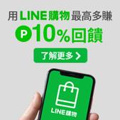 line購物:banner200x200.jpg
