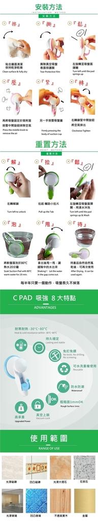 飛柔:CPAD-安裝重置-3 (1).jpg