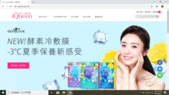 line購物:螢幕擷取畫面 (20).png