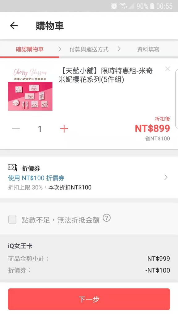 line購物:WeChat 圖片_20190831005147.jpg