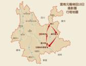 七彩雲南 之 東川, 羅平, 彌勒, 元陽 2014-2-27:Q005 行程地圖.gif