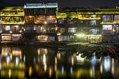 鳳凰古城 & 天門山 2013-11-17:F026 鳳凰古城.jpg