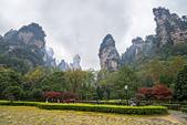 張家界武陵源 2013-11-10:c038 張家界國家森林園區入口.jpg