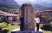 雲南 1999-05:n 06
