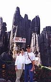 雲南 1999-05:n 08