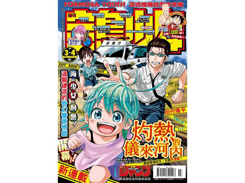 雜誌:2103 封面blog.jpg