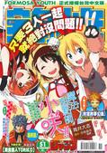 雜誌:1651_01.JPG
