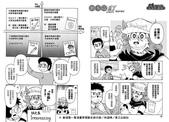 劇漫塾試閱:劇漫塾 試閱 劇本篇第11節