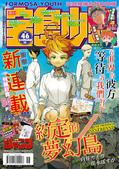 雜誌:1646_01.JPG