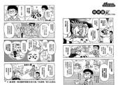 劇漫塾試閱:劇漫塾 試閱 取材篇第7節