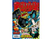 雜誌:2035 寶島少年封面BLOG.jpg