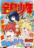 雜誌:1652_01.JPG