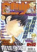 雜誌:172526_01.JPG
