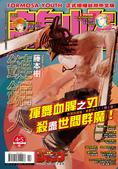雜誌:寶島少年200405封面.jpg