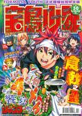 雜誌:1650_01.JPG