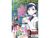 雜誌:2031封面blog.jpg