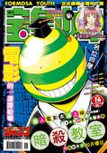 雜誌:1516_01.jpg