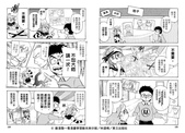 劇漫塾試閱:劇漫塾 試閱 分鏡篇第9節之2
