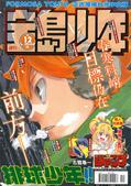 雜誌:1712_01.JPG