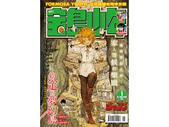 雜誌:2001封面blog.jpg