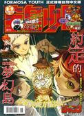 雜誌:170809_01.JPG