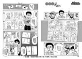 劇漫塾試閱:劇漫塾 試閱 分鏡篇第9節之1