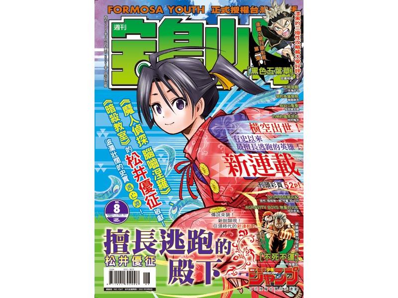 雜誌:2108 封面blog.jpg
