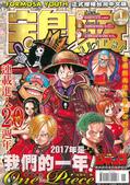 雜誌:1701_01.JPG