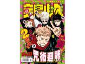 雜誌:2025封面blog.jpg